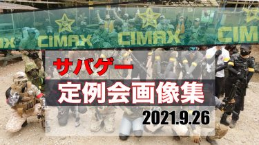 【CIMAX】サバゲー定例会激戦画像を一挙見!2021/09/26