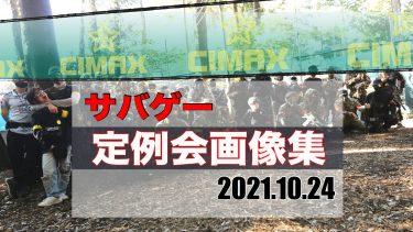 【CIMAX】サバゲー定例会激戦画像を一挙見!2021/10/24