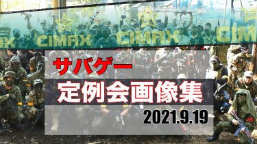 【CIMAX】サバゲー定例会激戦画像を一挙見!2021/09/19
