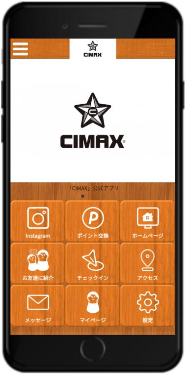 CIMAXアプリ&ポイントのご案内