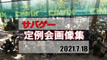 【CIMAX】サバゲー定例会激戦画像を一挙見!2021/07/18