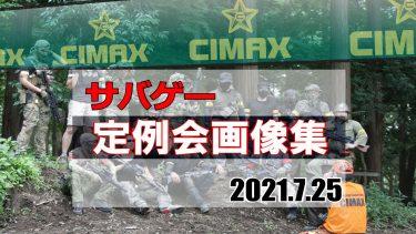 【CIMAX】サバゲー定例会激戦画像を一挙見!2021/07/25